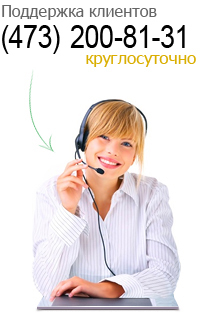 Поддержка клиентов (4732) 519-307 круглосуточно